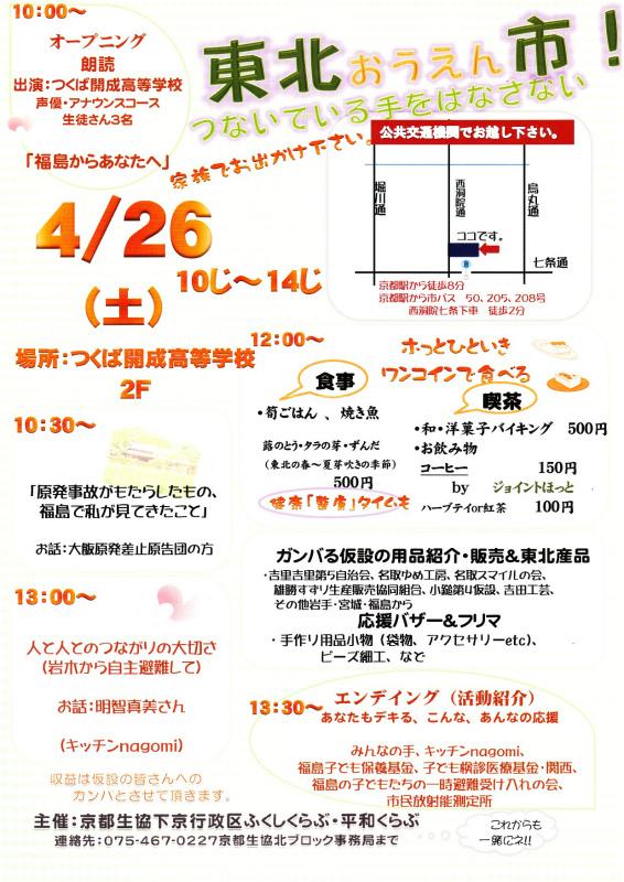 2014-04-26
