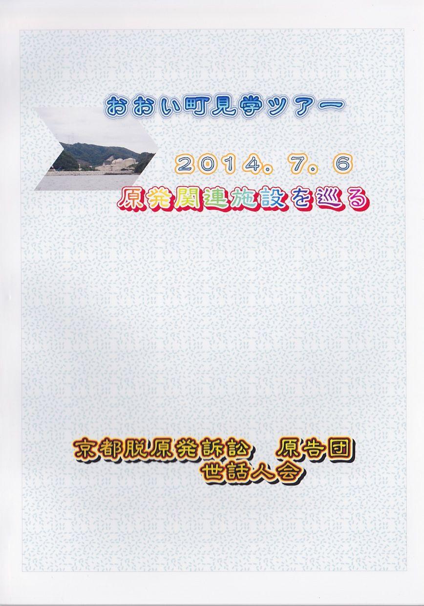 おおい町見学ツアーのアルバム(1)表紙