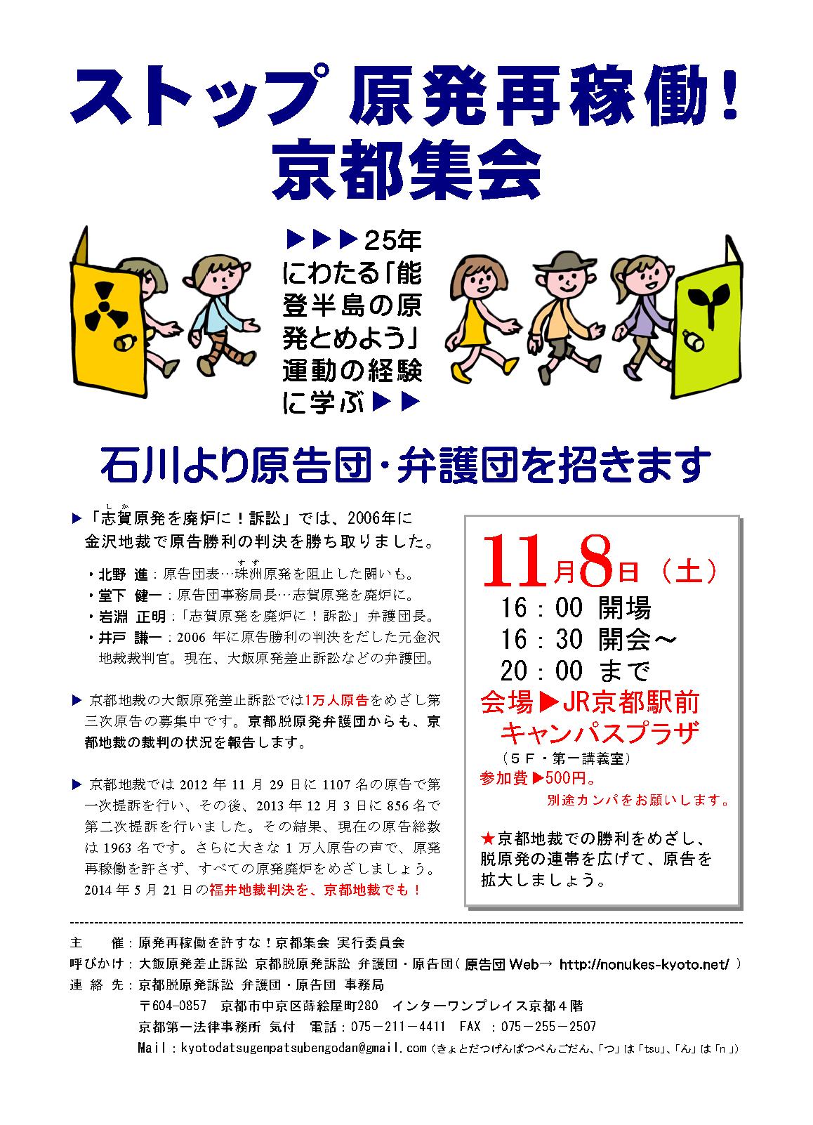 11_8集会の宣伝チラシ(4)_ページ_1