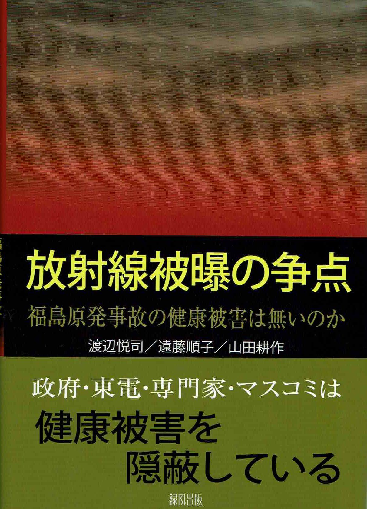 山田本カバー