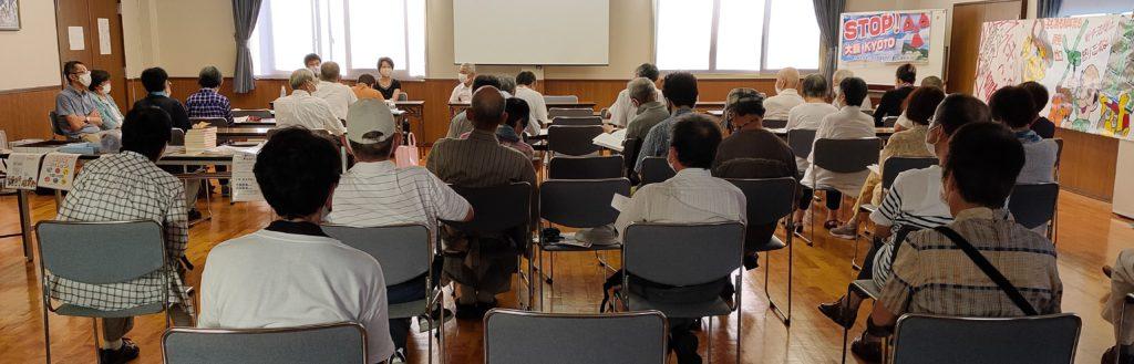 鴨沂会館での報告集会
